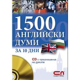 1500 английски думи за 10 дни + CD с произношение на думите
