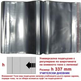 Универсални подвързии h337 УЧИТ. ДНЕВНИК- КОМПЛЕКТ 10бр.