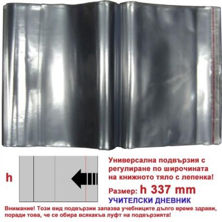 УНИВРСАЛНА ПОДВЪРЗИЯ h337 Учит. дневник