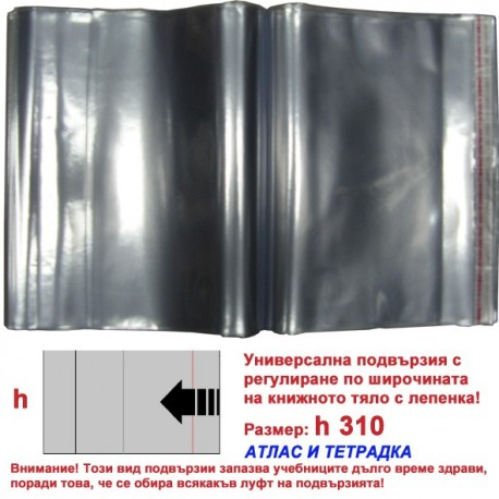 Универсални подвързии h310 АТЛАС/ТЕТРАДКА - КОМПЛЕКТ 10бр.