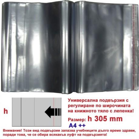 Универсални подвързии h310 А4 ++ КОМПЛЕКТ 10бр.