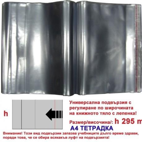 Универсални подвързии h295 А4 TETRADKA - КОМПЛЕКТ 10бр.