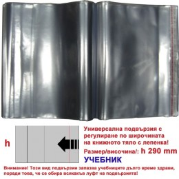 Универсални подвързии h290 УЧЕБНИК - КОМПЛЕКТ 10бр.