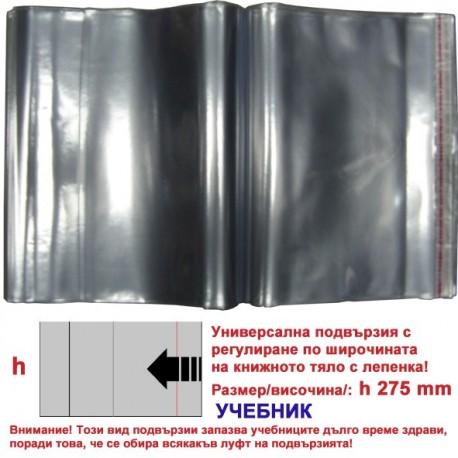 Универсални подвързии h275 УЧЕБНИК - КОМПЛЕКТ 10бр.