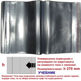 Универсални подвързии h270 УЧЕБНИК - КОМПЛЕКТ 10бр.