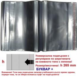 "Универсални подвързии h265 ""БУКВАР +"" - КОМПЛЕКТ 10бр."