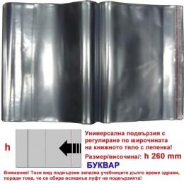 "Универсални подвързии h260 ""БУКВАР ++"" - КОМПЛЕКТ 10бр."