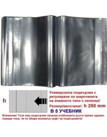 Универсални подвързии h260 b5 УЧЕБНИК - КОМПЛЕКТ 10бр.