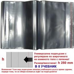 Универсални подвързии h250 B5 УЧЕБНИК - КОМПЛЕКТ 10бр.
