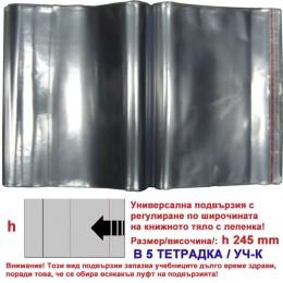 Универсални подвързии h245 B5 ТЕТРАДКА - КОМПЛЕКТ 10бр.