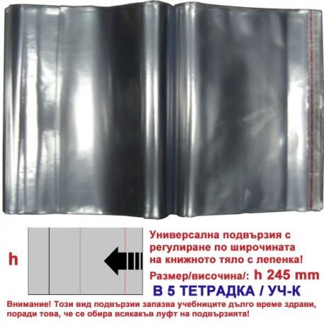 Универсални подвързии h260 B5 ТЕТРАДКА - КОМПЛЕКТ 10бр.