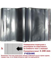 Универсални подвързии h240  УЧЕБНИК - КОМПЛЕКТ 10бр.