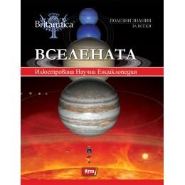 ВСЕЛЕНАТА - Илюстрована Научна Енциклопедия - том 1