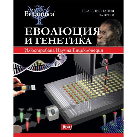 ЕВОЛЮЦИЯ И ГЕНЕТИКА - Илюстрована Научна Енциклопедия