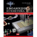ЕВОЛЮЦИЯ И ГЕНЕТИКА - Илюстрована Научна Енциклопедия - том 3