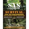 SURVIVAL 3: Как да оцеляваме при всякакви условия навсякъде