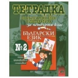 Учебна тетрадка №2 по български език за 4. клас