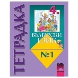 Учебна тетрадка №1 по български език за 4. клас