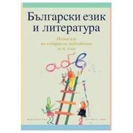 Български език и литература за 4. клас - учебно помагало по избираема подготовка
