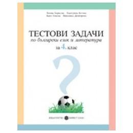 Тестови задачи по български език и литература за 4. клас