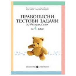 Правописни тестови задачи по български език за 4. клас