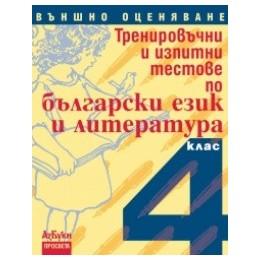 Тренировъчни и изпитни тестове по български език и литература за 4. клас. Външно оценяване