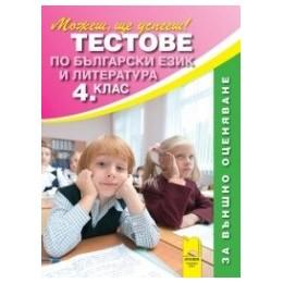 Тестове по български език и литература за 4. клас. Външно оценяване