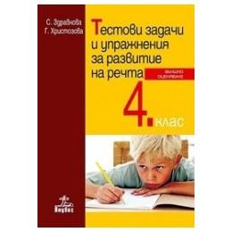 Учебно помагало: Тестови задачи и упражнения за развитие на речта. Външно оценяване