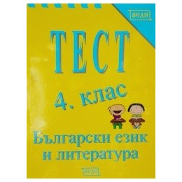 Тест 4. клас. Български език и литература