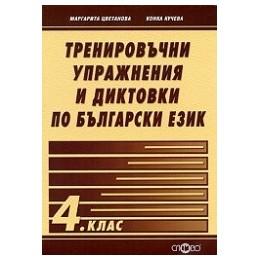 Учебно помагало: Тренировъчни упражнения и диктовки по български език 4. клас