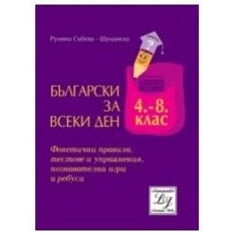 Учебно помагало: Български за всеки ден 4 - 8 клас