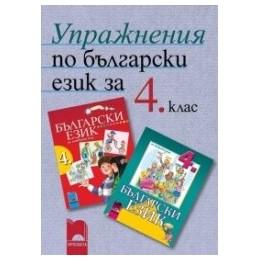 Учебно помагало: Упражнения по български език за 4. клас