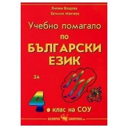 Учебно помагало по български език за 4. клас