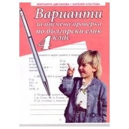 Варианти за писмена проверка по български език - 4. клас