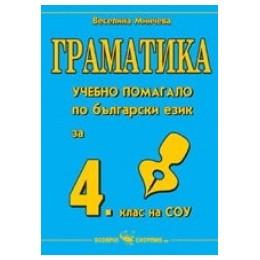 Граматика - учебно помагало по български език за 4. клас