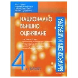 Учебно помагало: Национално външно оценяване 4. клас, Български език и литература