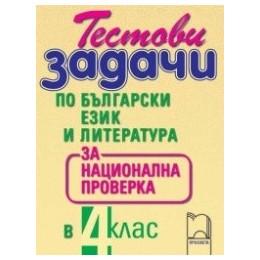 Тестови задачи по български език и литература за национална проверка в 4. клас