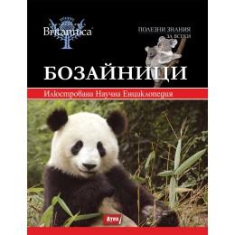 БОЗАЙНИЦИ - Илюстрована Научна Енциклопедия - том 5