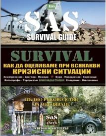 SURVIVAL 5 част: Как да оцеляваме при всякакви кризисни ситуации