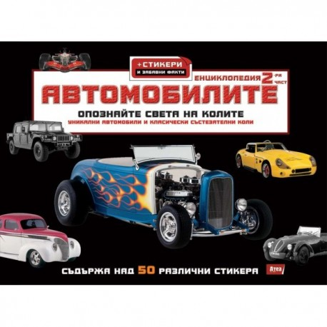 Автомобилите 2-ра част - Енциклопедия със стикери