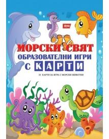 Морски свят - образователни игри с карти