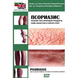 Псориазис - лечение чрез природни продукти, нови лекарства и научен опит