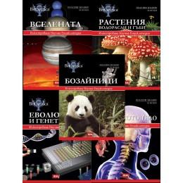 Енциклопедии Британика - комплект от 5 тома
