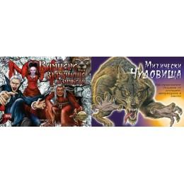 Митически чудовища + Вампири, върколаци и зомбита