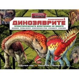 Динозаврите 1