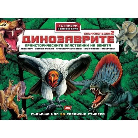 Динозаврите 2