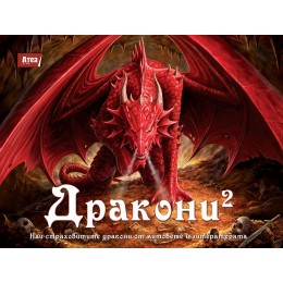 Дракони 2