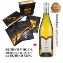 Велики мисли, афоризми и цитати на велики хора и вино Мускат Бианко Гулбанис 2012 - Комплект