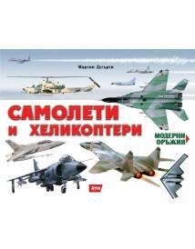 Самолети и хеликоптери