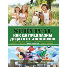 SAS SURVIVAL 7 част: Как да предпазим децата от злополуки